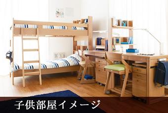 子供部屋イメージ